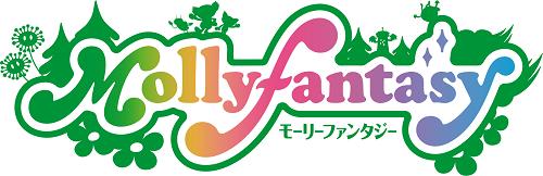 モリーファンタジー ロゴ