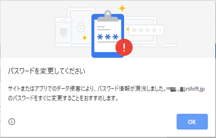 Google Chrome 警告画面